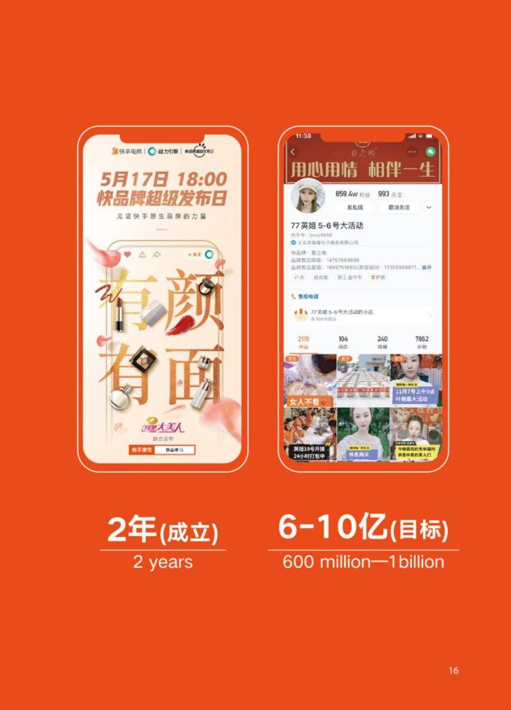 快手用户及营销报告:内容、社交、商业的新聚合