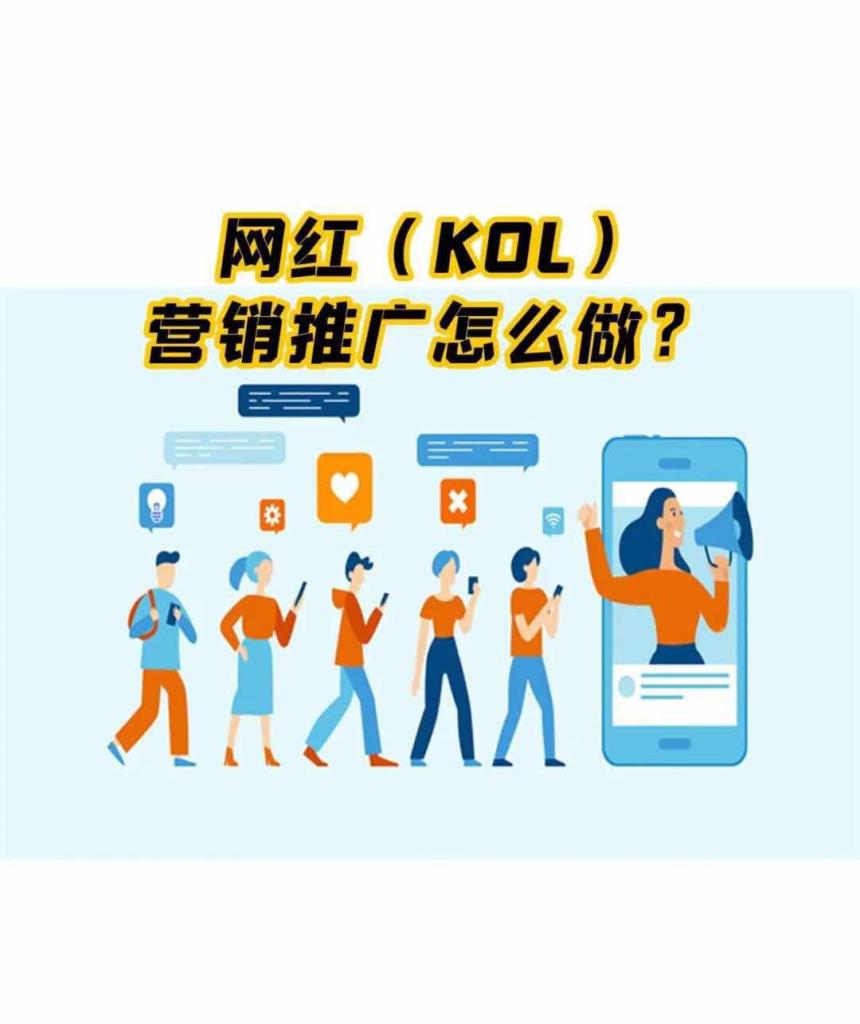 网红(KOL)营销推广怎么做?