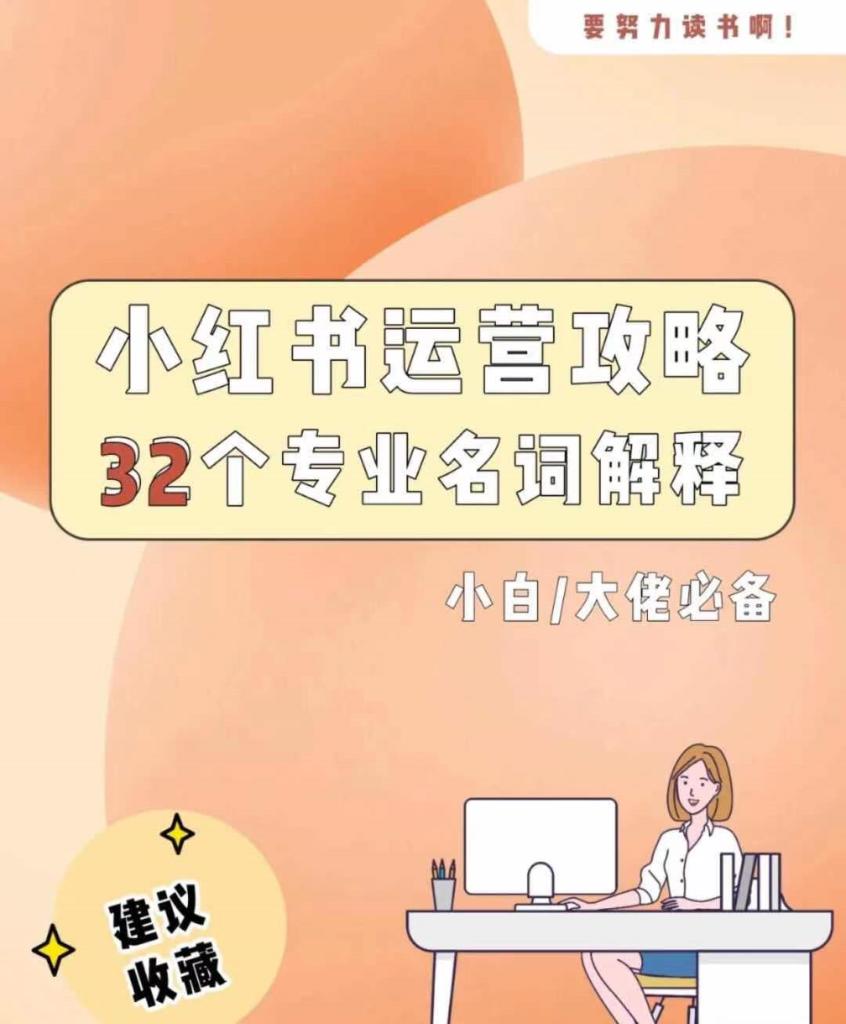 小红书运营必知的32个专业名词